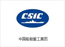 中国船舶重工集团